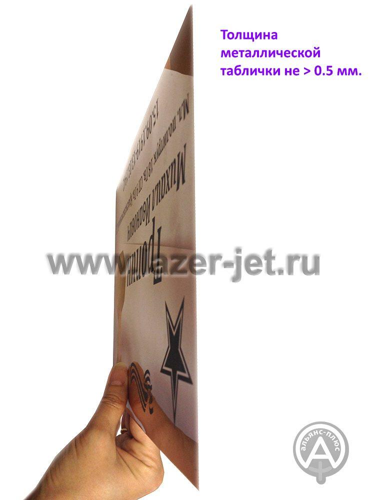 Толщина металлической таблички - 0,5 мм