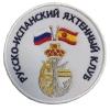 Вышитая нашивка с логотипом русско-испанского яхт-клуба