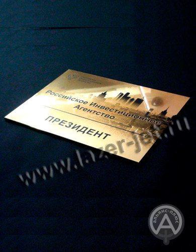 Металлическая офисная табличка