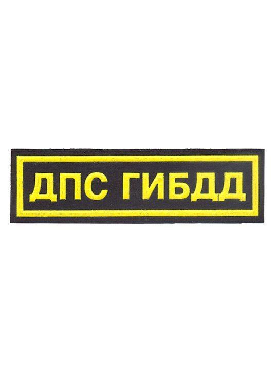 Нагрудная-нашивка-ДПС-ГИБДД
