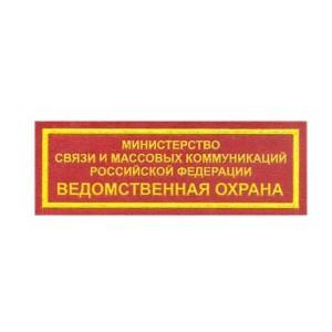 Нашивка-Минкомсвязь-России-Ведомственная-охрана-нагрудная