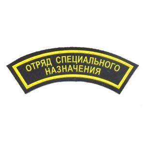 Нашивка-ОСН-МАРС-дуга