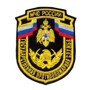 Шеврон-МЧС-Государственная-противопожарная-служба-(вышивка-шелковыми-нитями)