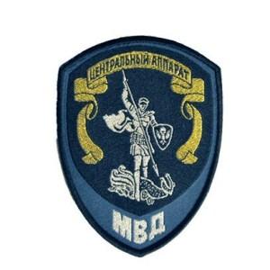Шеврон МВД Центральный аппарат, темно-синий