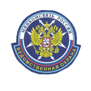 Шеврон Минкомсвязь России Ведомственная охрана