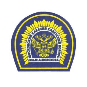 Шеврон-Московский-Казачий-Кадетский-Корпус-(васильковый)