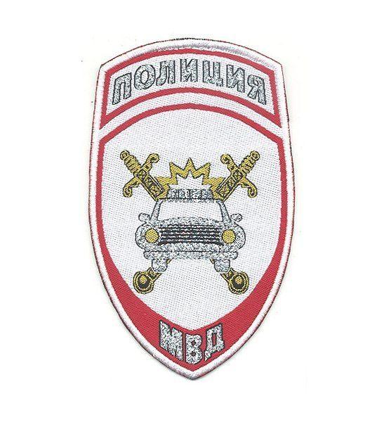 Шеврон-Полиция-Госавтоинспекция-МВД-белый(жаккардовый)