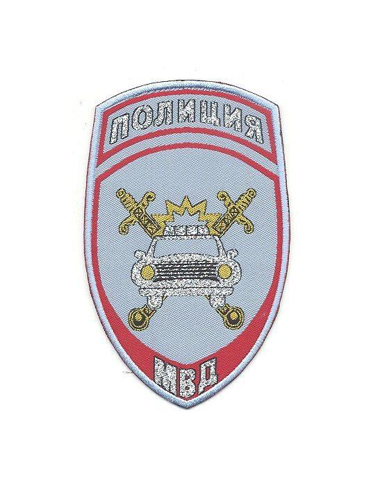 Шеврон-Полиция-Госавтоинспекция-МВД-голубой(жаккардовый)