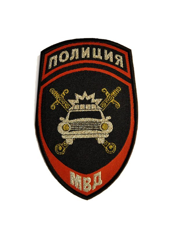 Шеврон Полиция Госавтоинспекция МВД (жаккардовый)
