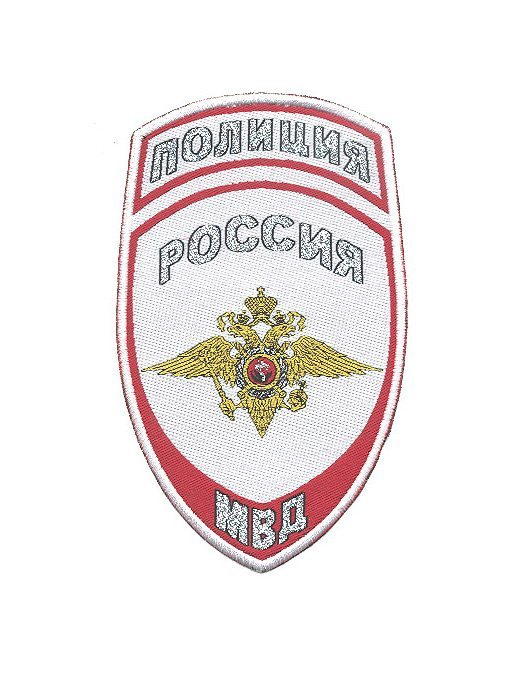 Шеврон-Полиция-МВД-России-белый(жаккардовый)