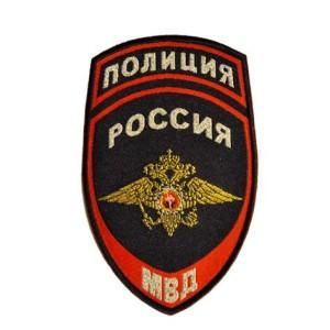 Шеврон-Полиция-МВД-России-(жаккардовый)
