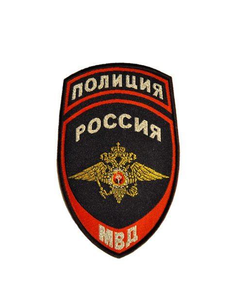 Шеврон Полиция МВД России (жаккардовый)