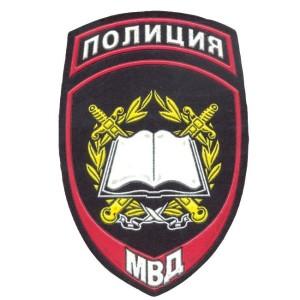 Шеврон-Полиция-Образовательные-учреждения-МВД-России