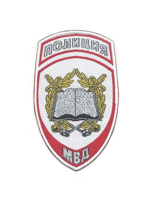 Шеврон Полиция Образовательные учреждения МВД России рубашечный — белый (жаккардовый)