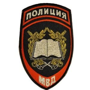 Шеврон-Полиция-Образовательные-учреждения-МВД-России-(жаккардовый)