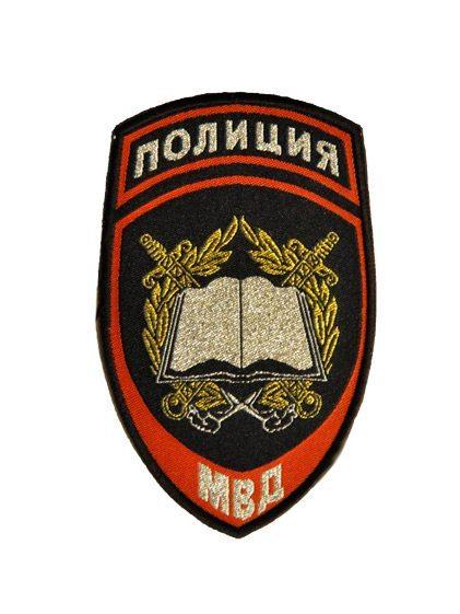 Шеврон Полиция Образовательные учреждения МВД России (жаккардовый)