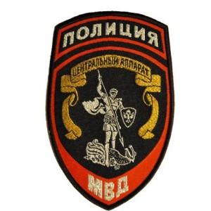 Шеврон-Полиция-Центральный-аппарат-МВД-России-(жаккардовый)