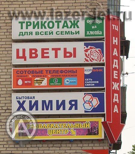 Уличные таблички, указатели, световые коробы
