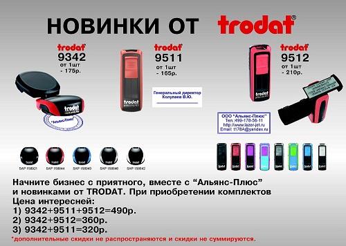 Новинки от TRODAT