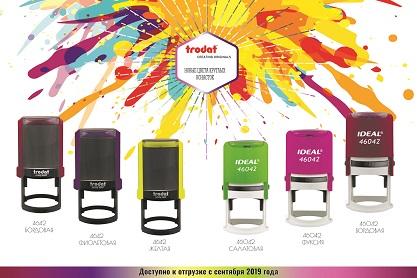 Новые расцветки оснасток «Тродат 4642 и 46042 ideal»