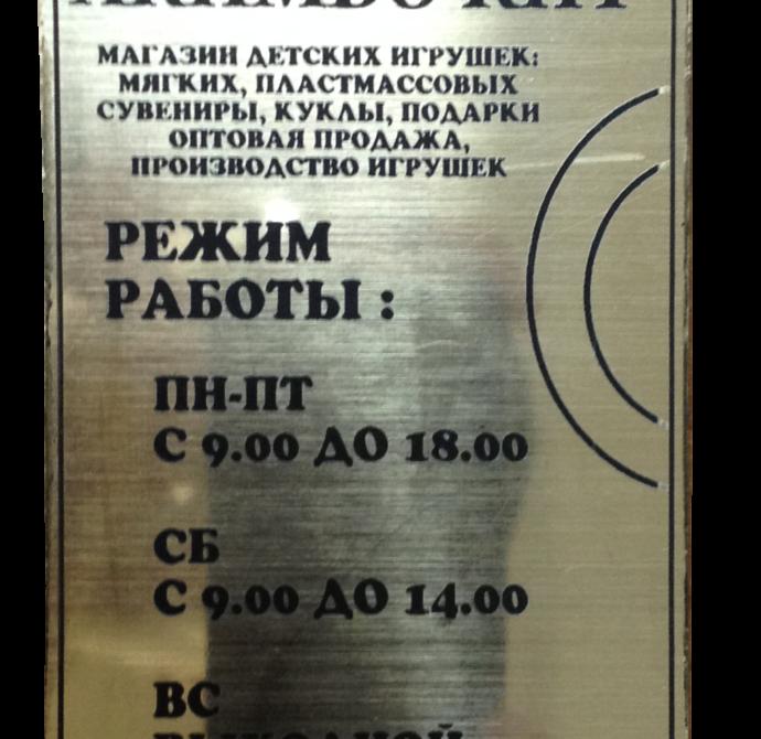 Офисные и информационные таблички