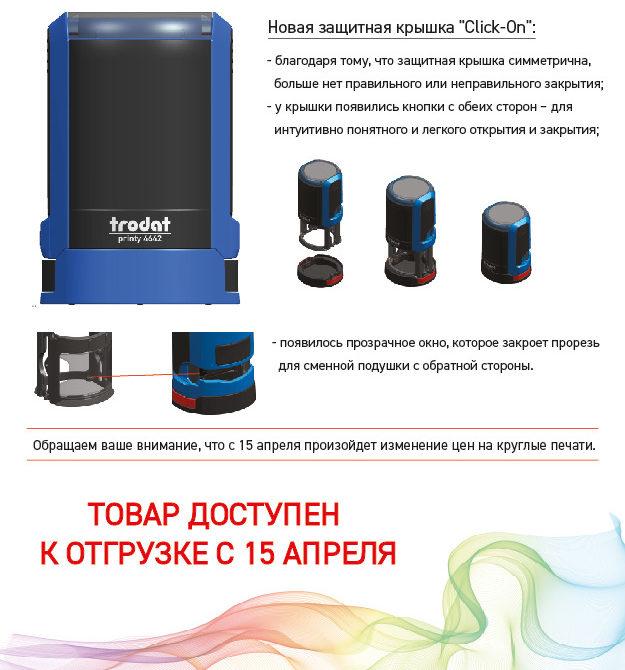 Автоматическая оснастка для круглых печатей Trodat Printy 4642 P4 NEW с новой защитной крышкой