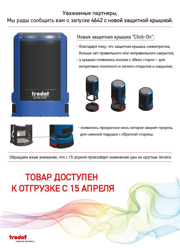 автоматическая оснастка для круглых печатей Trodat Printy 4642 P4