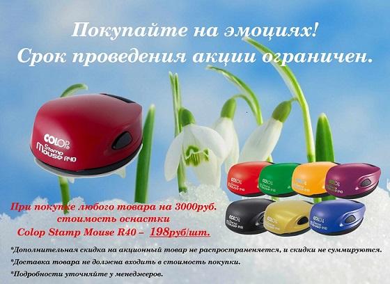Colop mouse d40mm-198 руб