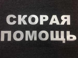 Пластизолевая_термотрансферная_печать_на_спецодежде