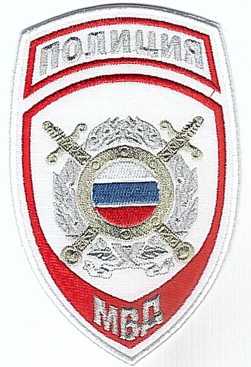 Шеврон МВД  Полиция  России  охрана общественного порядка (вышивка металлизированными нитками) белый