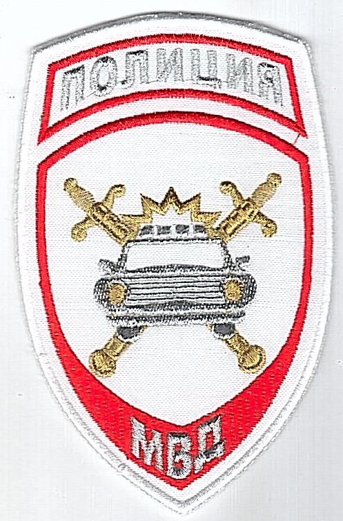 Шеврон МВД  Полиция  России  ГАИ (вышивка металлизированными нитками) белый