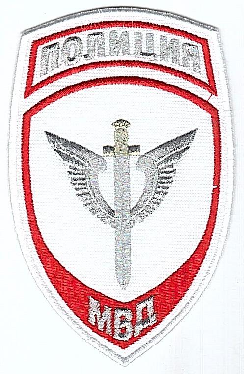 Шеврон МВД  Полиция  России  спецподразделений (вышивка металлизированными нитками) белый