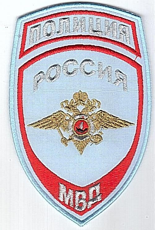 Шеврон МВД  Полиция  России (вышивка металлизированными нитками) голубой