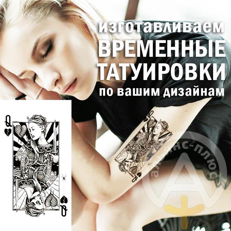 Временные_татуировки_по_своему_дизайну