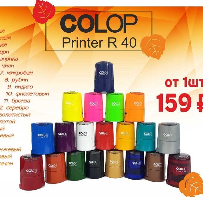 СПЕЦИАЛЬНАЯ ЦЕНА «Colop Cover Printer R40 — 159 руб*
