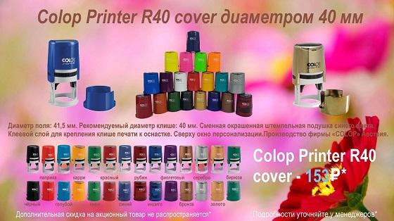 Colop printer R40- 153 Руб*