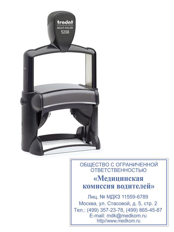 Trodat 5208 Металлическая оснастка для штампа 68х47 мм