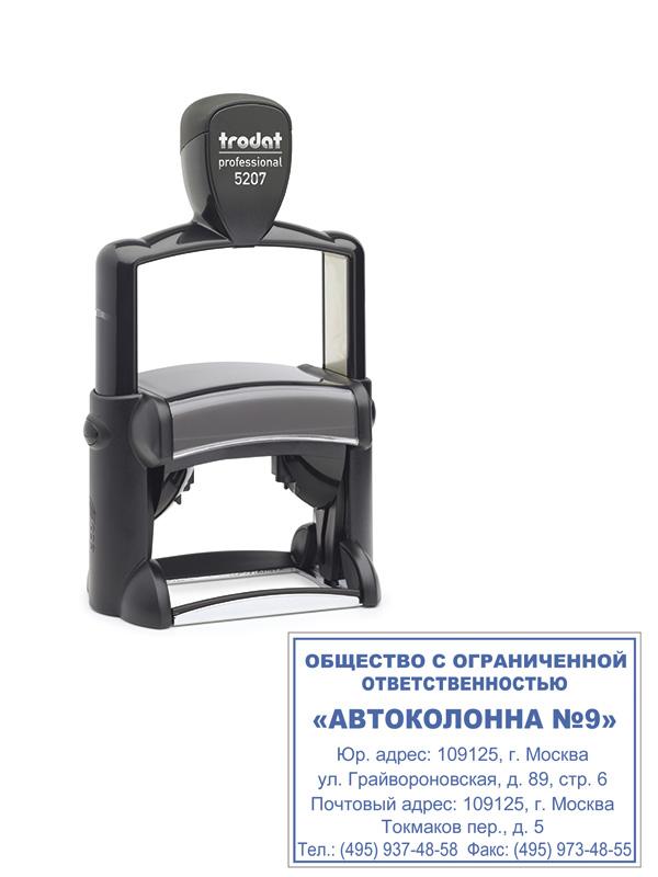 Trodat 5274(5207) Металлическая оснастка  для штампа 60х40 мм