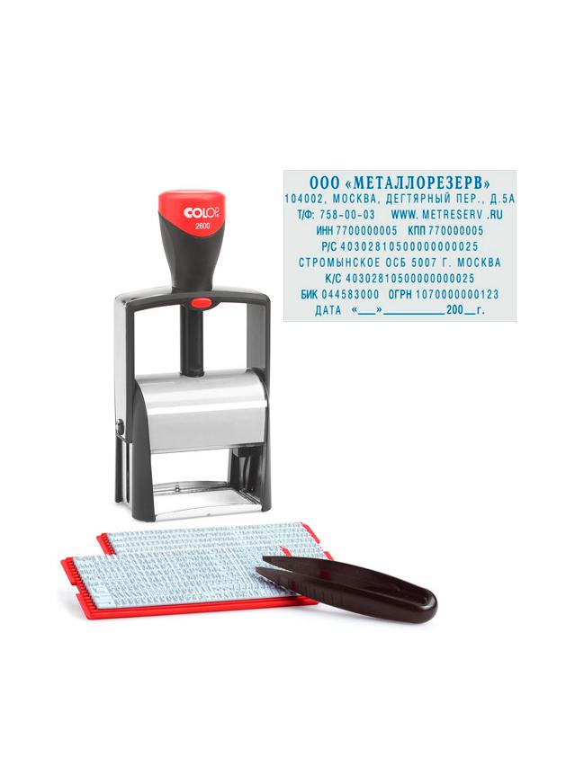 Colop Printer 2600 Set, самонаборный металлический штамп, 9 строк, 2 кассы, 37х58 мм.