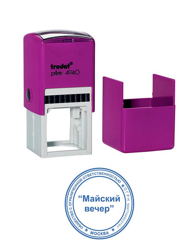 Trodat 4940 Printy Tro автоматическая оснастка для печати d 40 мм (фиолетовая)