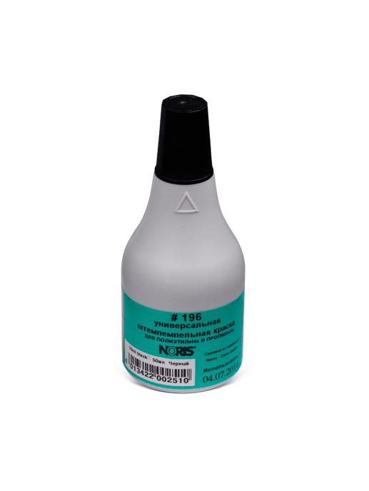 GRM 196(C) (черная). Краска для полиэтилена  50 мл.