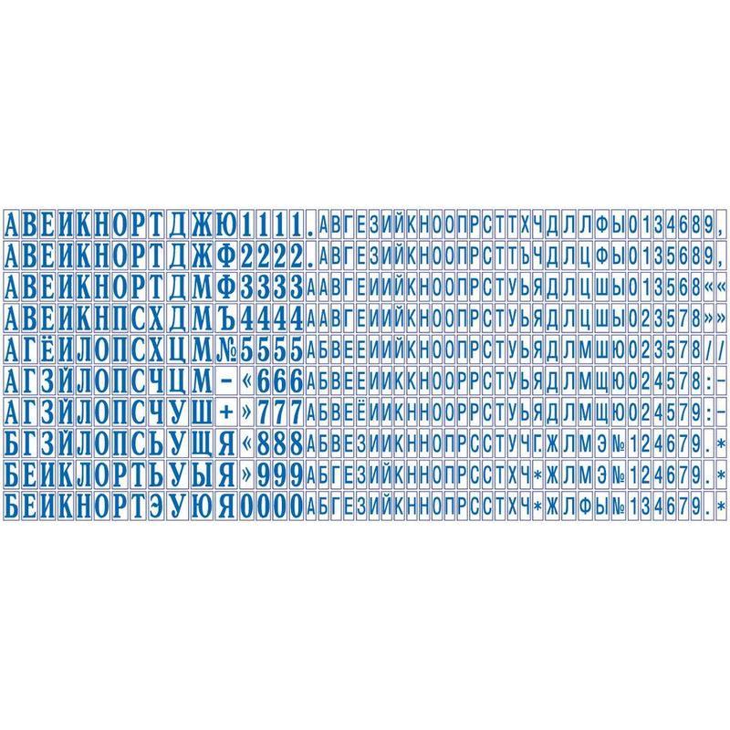 Colop Касса для самонаборных штампов TypeSet А/P русских букв, цифр, 480 элемент