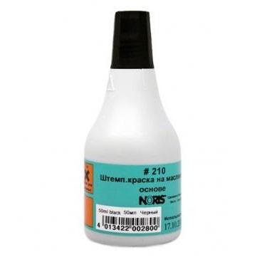 Noris -Colop 210Ач Быстросохнущая краска штемпельная ЧЕРНАЯ на масляной основе для штампов с метал. клише,автонумераторов 50мл