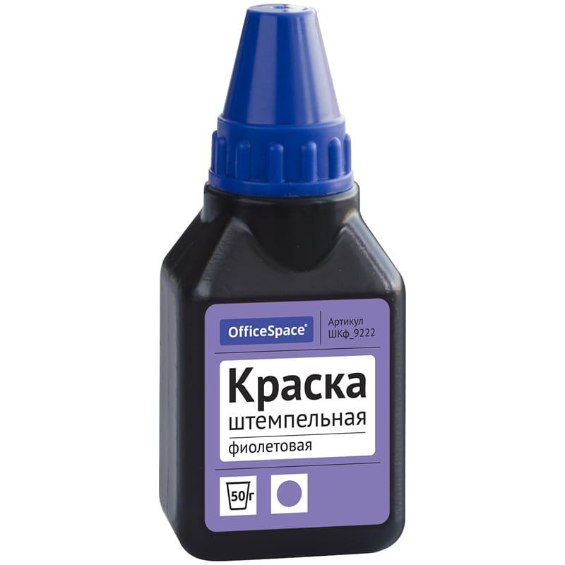 Краска штемпельная OfficeSpace (50мл, водно-спиртовая основа) фиолетовая